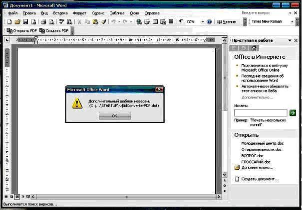 Microsoft Office Word: дополнительный шаблон неверен