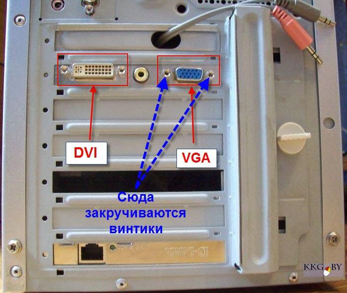 Как подключить монитор к компьютеру. Разъёмы VGA и DVI