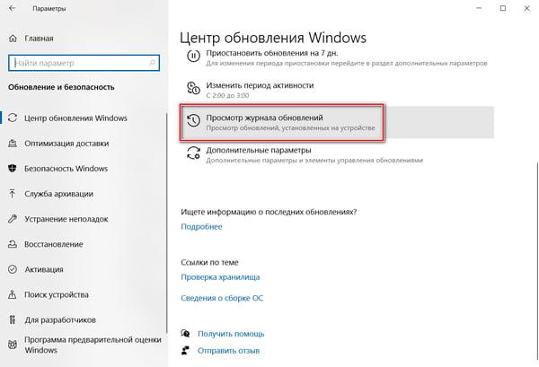 Просмотр журнала обновлений Windows