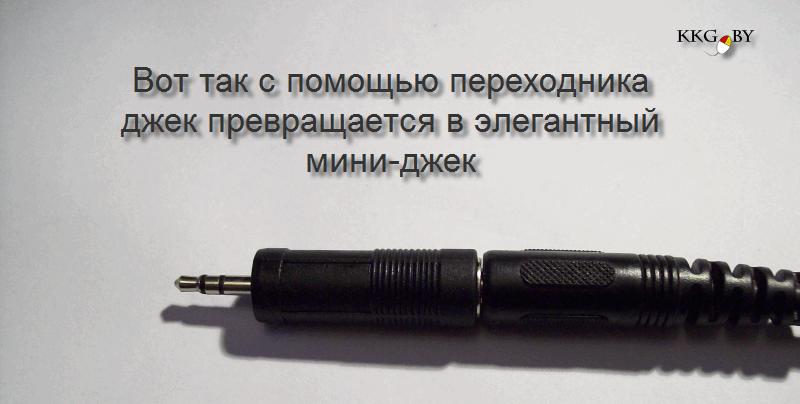 Переходник джек-мини-джек подключен