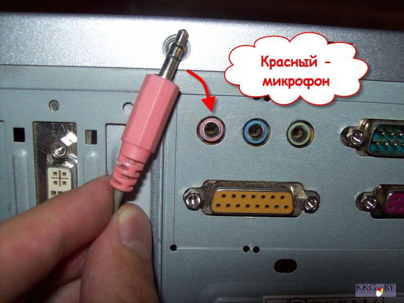 Подключаем микрофон в красный разъем для микрофона