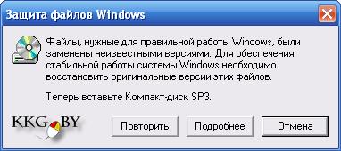 Сообщение Windows