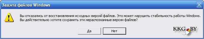 Сообщение защиты файлов Windows