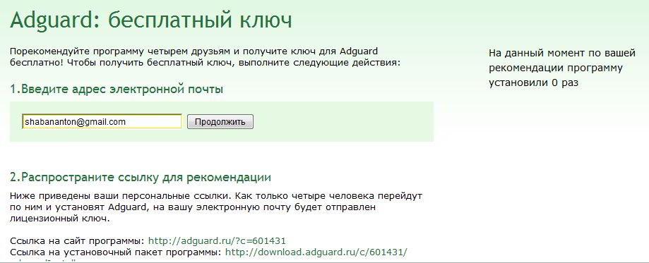 Как получить лицензионную версию бесплатно