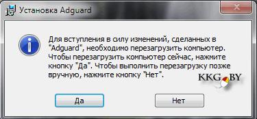 AdGuard предлагает перезагрузиться