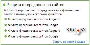 zaschita-ot-saitov