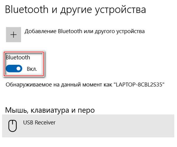 Ползунок на ВКЛ Bluetooth