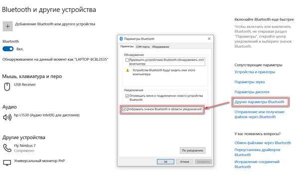 Отображать значок Bluetooth в области уведомлений
