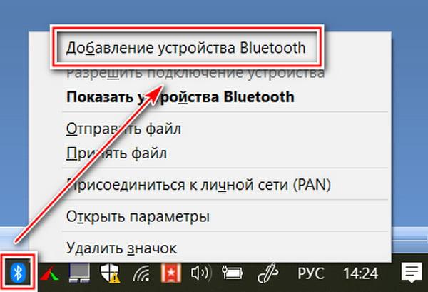Добавляем устройства Bluetooth