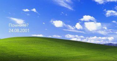 Окончание поддержки Windows XP