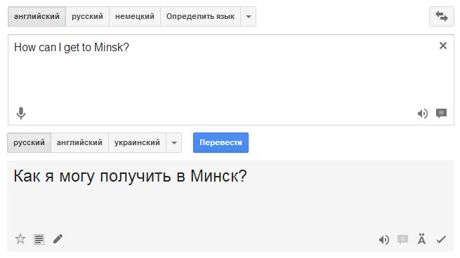 Кривой перевод Переводчика Гугл