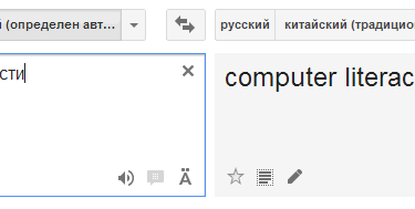Переводчик Гугл (Google Translate)