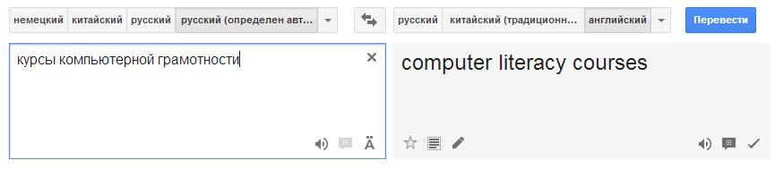 перевод русского текста на английский задание