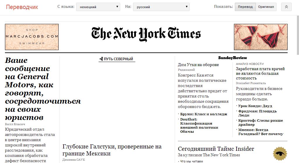 Сайт переведен