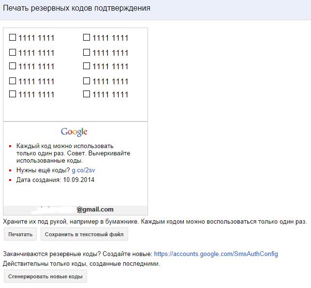 Резервные коды почты Google