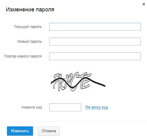 Меняем пароль в почте Mail.ru