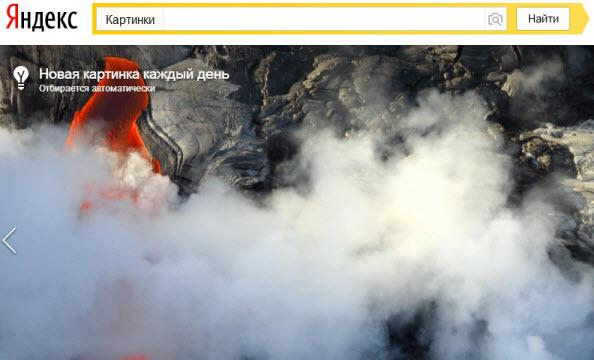 поиск Яндекса по картинкам