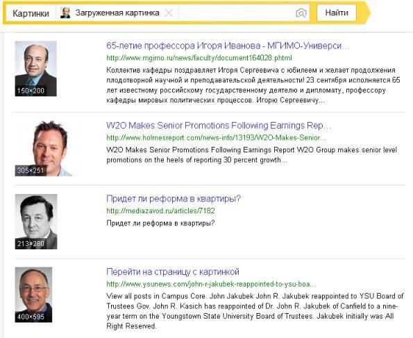 результаты поиска человека по фото в Яндексе