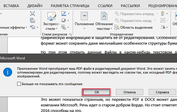 Конвертация PDF в Word