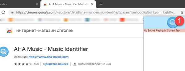 Сервис AHA Music
