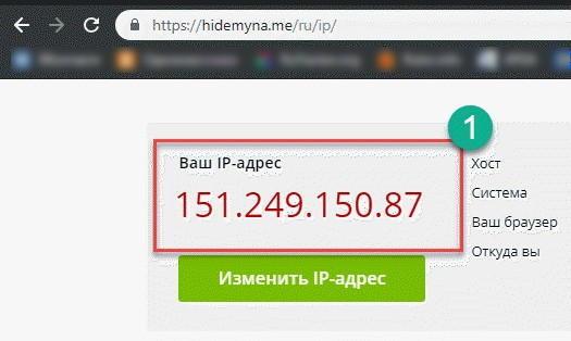 Сервис определения IP адреса Hidemyne.me