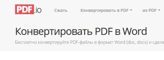PDF.io