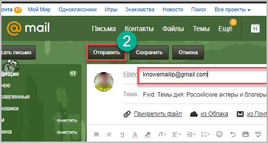 Почтовый ящик Mail.ru