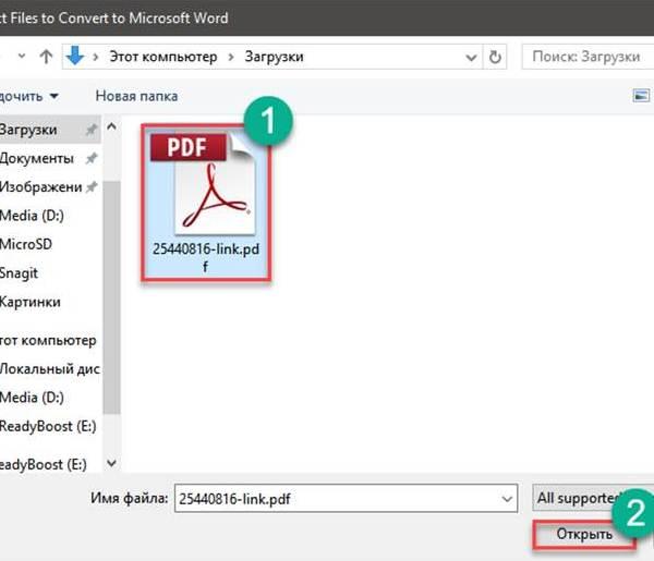 Папка загрузки в Windows