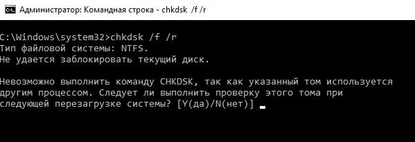 Проверка диска chkdsk.
