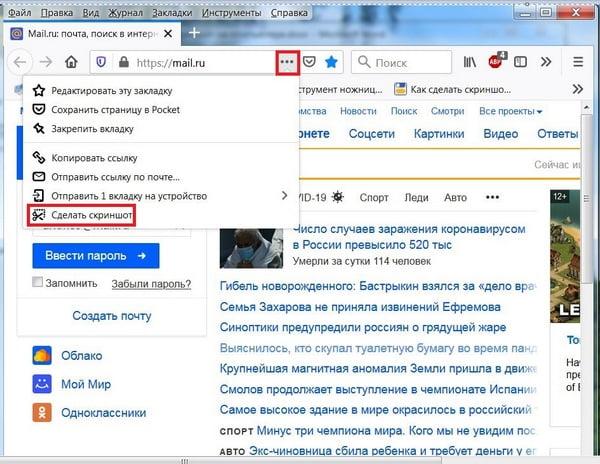"""Выбор функции""""Сделать скриншот"""" в браузере Mozilla Firefox"""