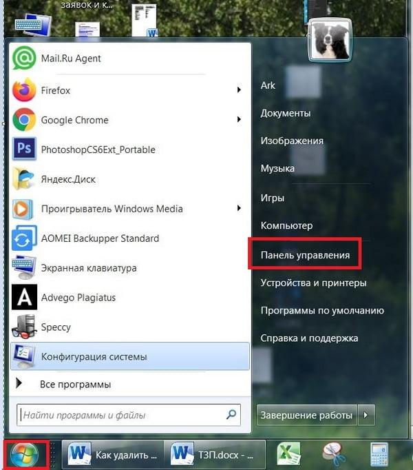 Windows 7 вызов «Панели управления»