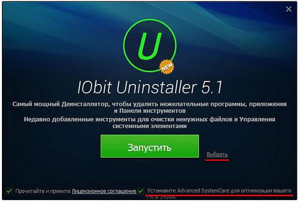 окно инсталляции программы iObit Uninstaller