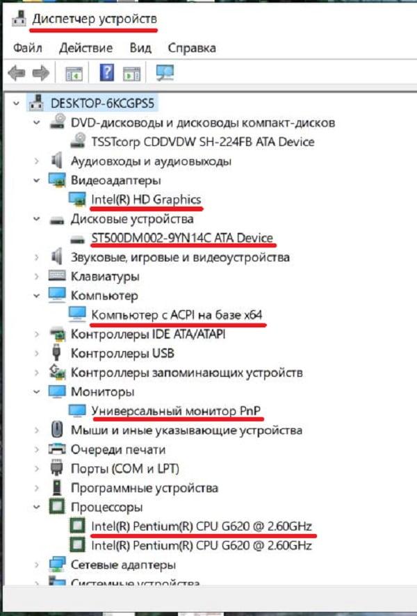 Список аппаратных комплектующих в Диспетчере устройств