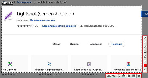 Панель инструментов в расширении LightShot