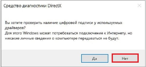 Подтверждаем несогласие с получением информации о ЦП драйверов