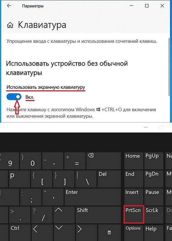 Включение экранной клавиатуры и демонстрация клавиши prt sc