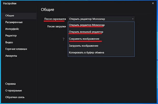 возможность редактирования скриншота в разных редакторах