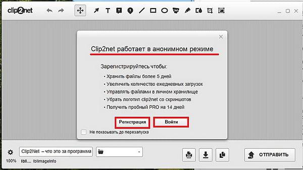 Окно с регистрацией