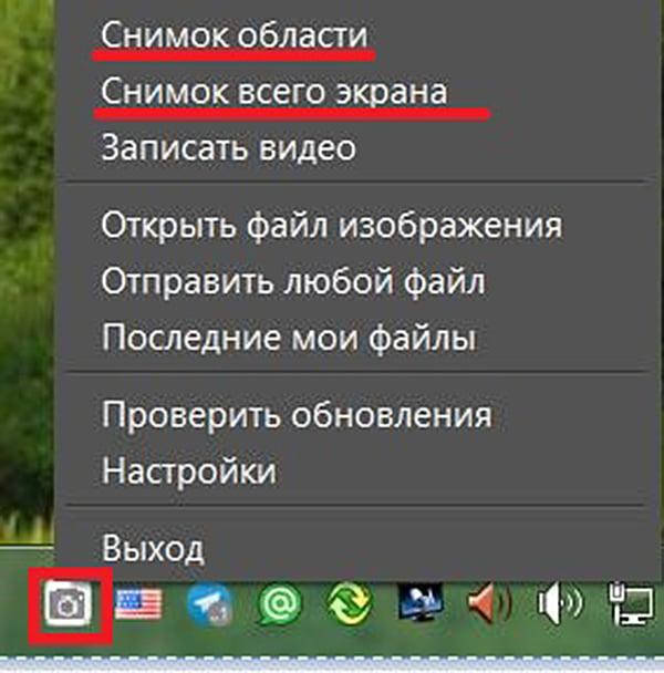 Режимы захвата экрана в программе Shotnes