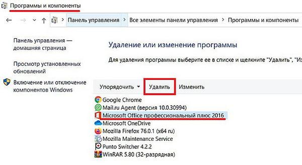 Windows 10 раздел «Программы и компоненты»