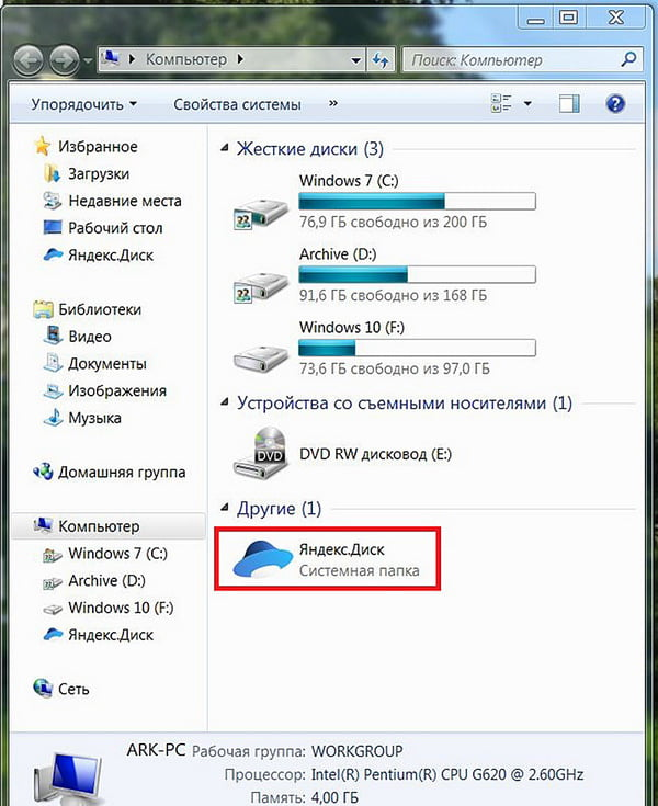 Яндекс Диск на компьютере