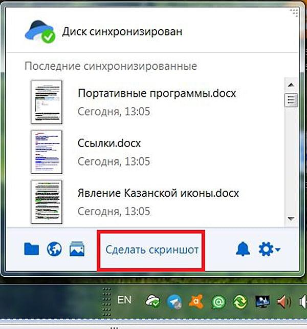 Кнопка Сделать скриншот