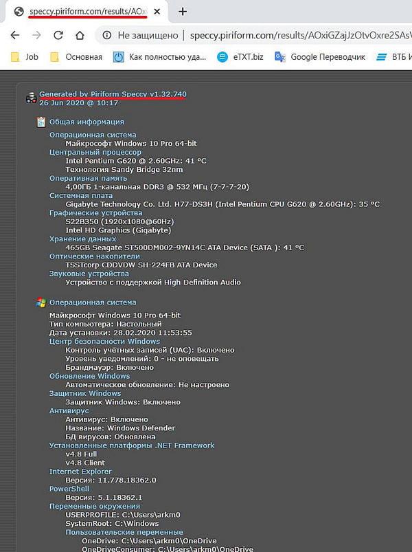 Вид окна с сохраненной информацией в браузере