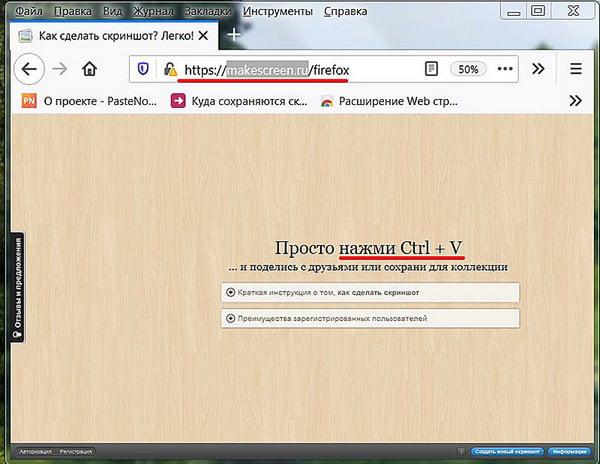 Создание скриншота через сайт makescreen.ru