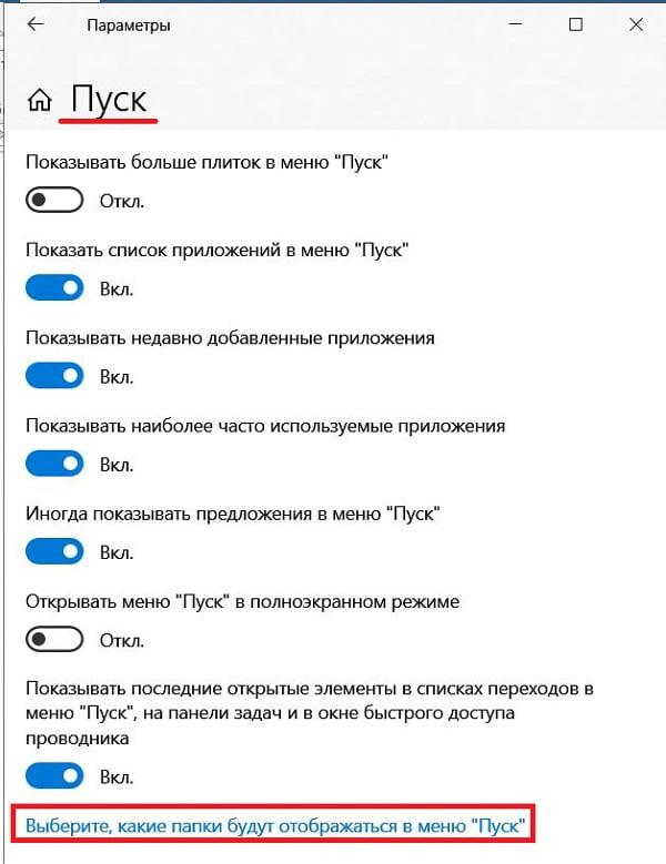Выбор папок для отображения в меню Пуск Windows 10