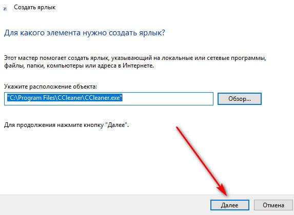 """""""Далее"""" после указания расположения файла"""