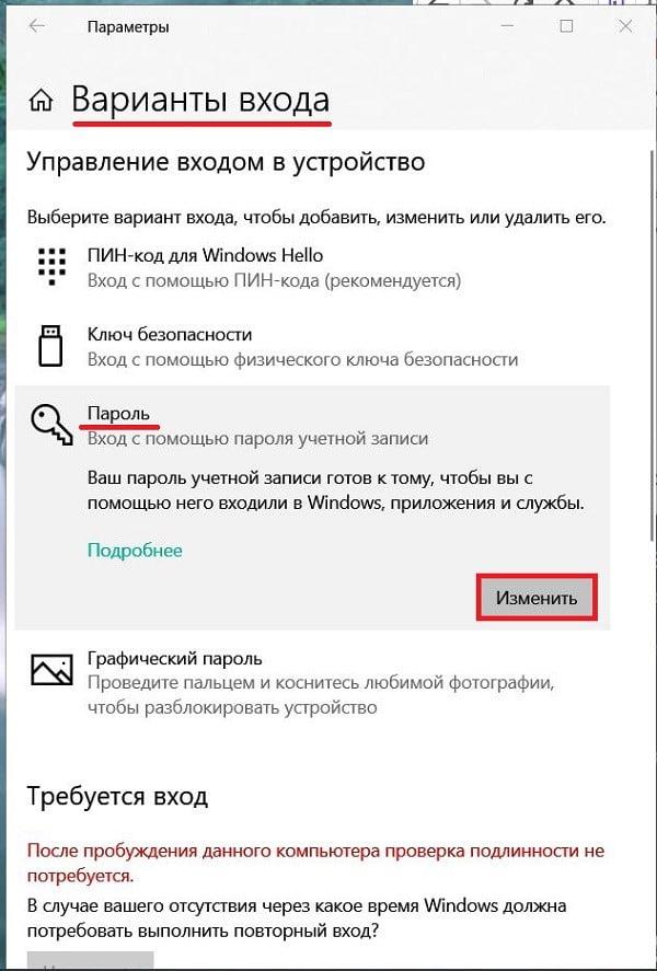 Изменение пароля в Параметрах