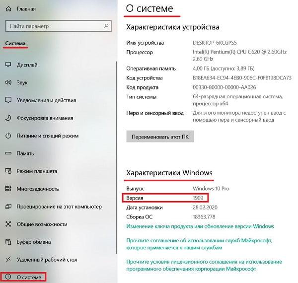 Проверка своей версии Windows в разделе о системе