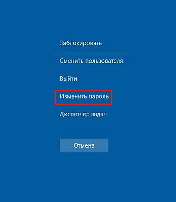 Изменение пароля через комбинацию клавиш