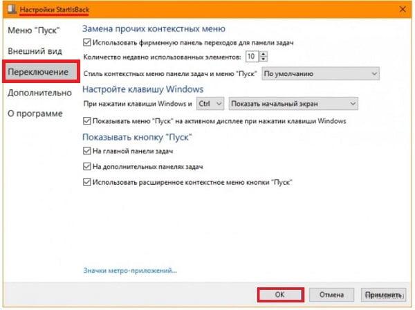 Настройка клавиш в переключении StartIsBack ++